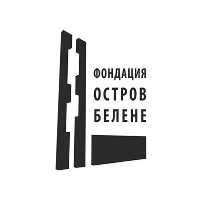 """Фондация """"Остров белене"""""""